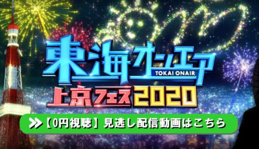 東海オンエア上京フェス2020見逃し配信動画の無料視聴はこちら!