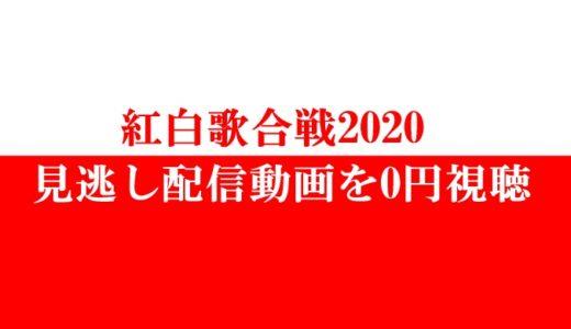 紅白歌合戦2020のネット視聴はこちら!見逃し配信動画あり【無料】
